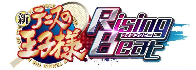 『新テニスの王子様 RisingBeat』