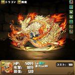 【パズドラ】新ダンジョン「白蛇の地下迷宮」に登場する新モンスター「ヨルムンガンド=ユル」のステータス画面が公開