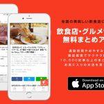 飲食店・グルメ情報まとめアプリ『favy[ファビー]』に、行ったお店の感想や写真を非公開でメモできる機能が追加