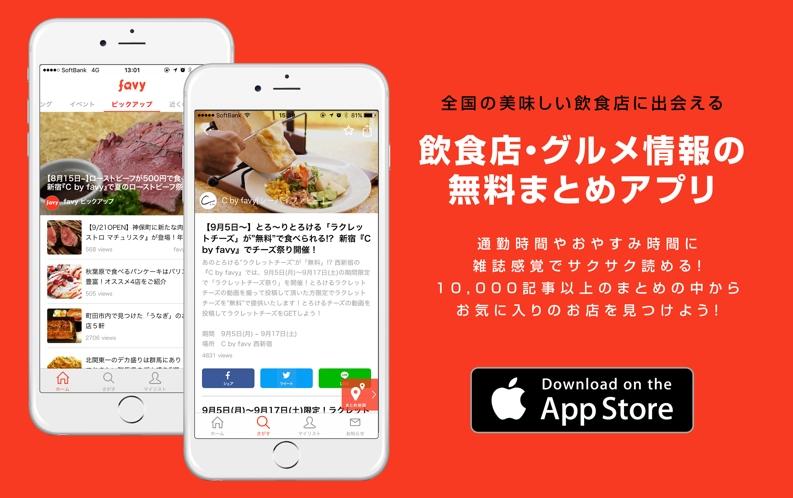 favy[ファビー] 飲食店・レストラン・グルメ情報マガジン
