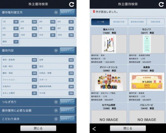 『SBI証券 株』アプリ4