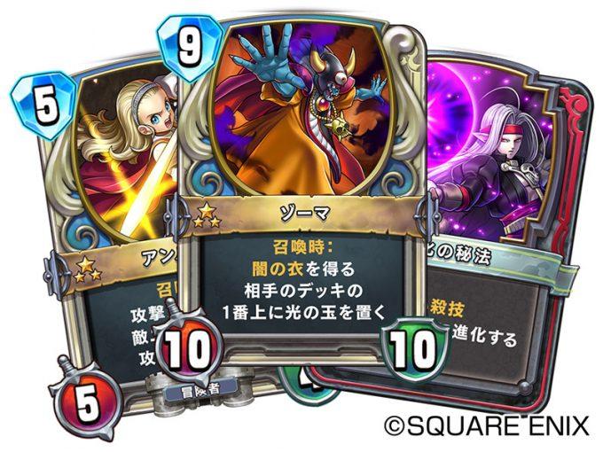 DQライバルズ_cards01