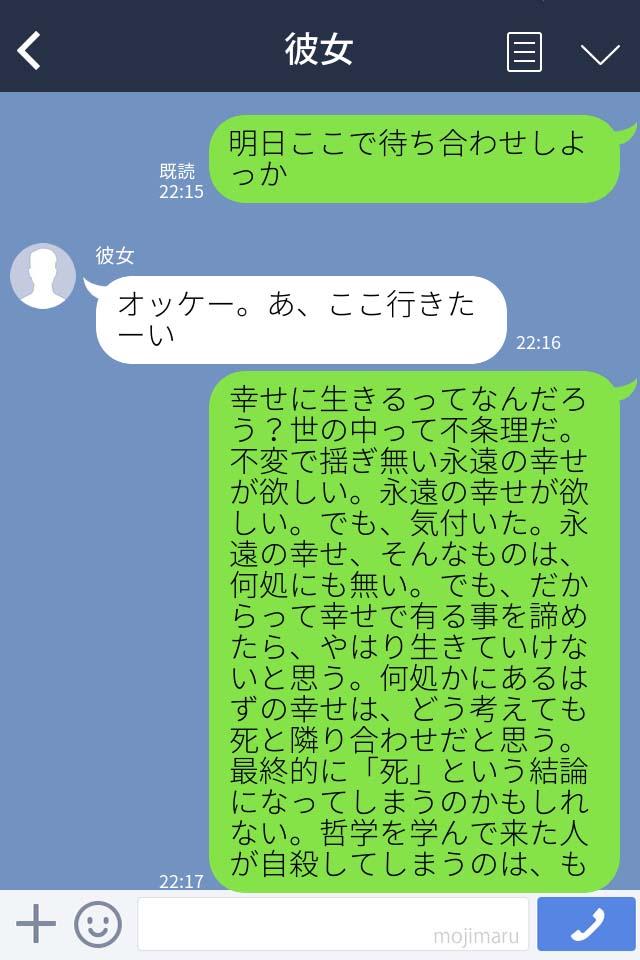 LINE会話_彼女
