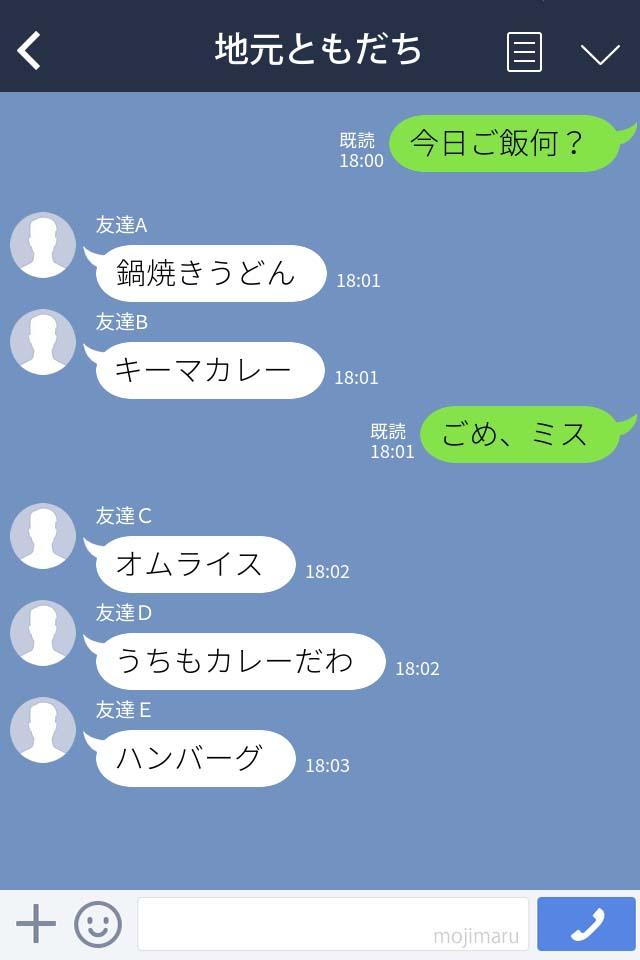 LINE会話_友達グループ