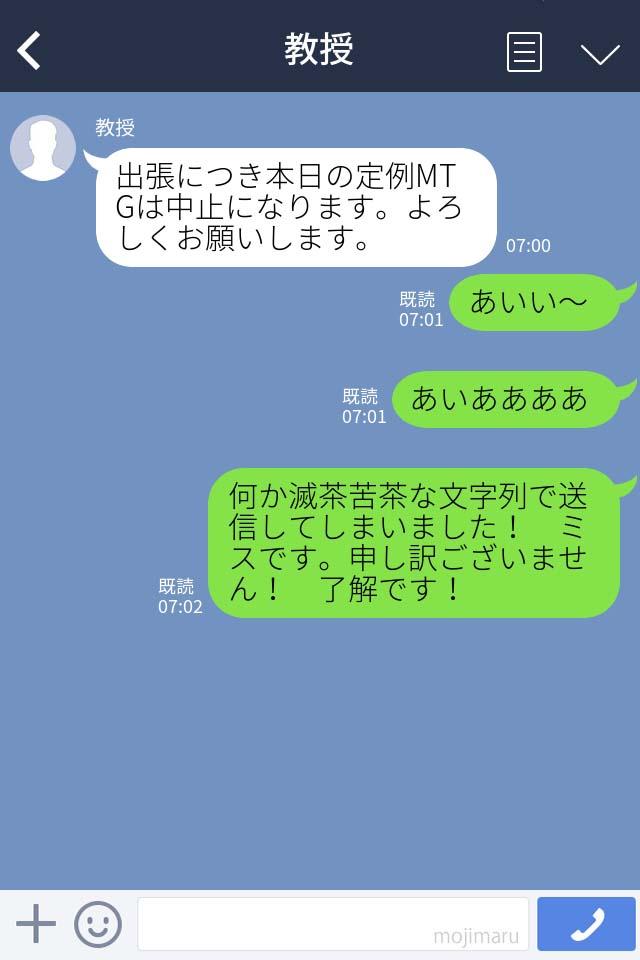 LINE会話_教授