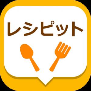 レシピット - 人気の簡単レシピや、料理のコツを聞ける!