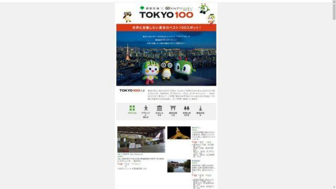 TOKYO100 ~世界に自慢したい東京のベスト100スポット!~