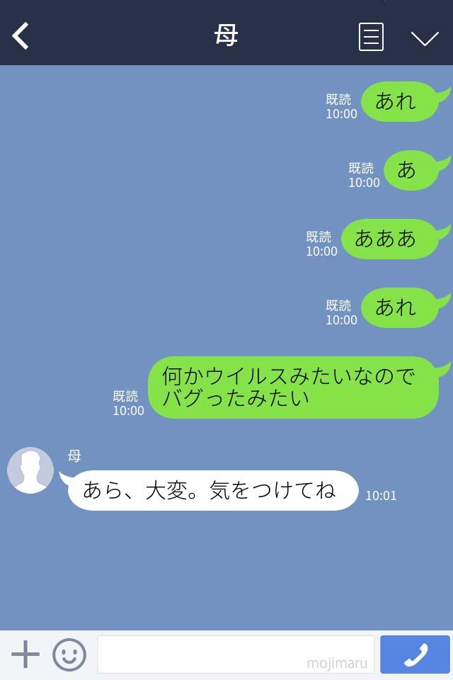 LINE会話_母