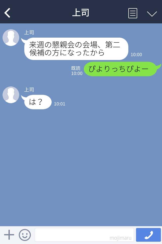 LINE会話_上司