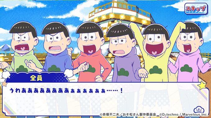 『おそ松さん よくばり!ニートアイランド』の配信開始4