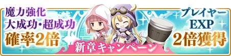 マギアレコード 魔法少女まどか☆マギカ外伝3