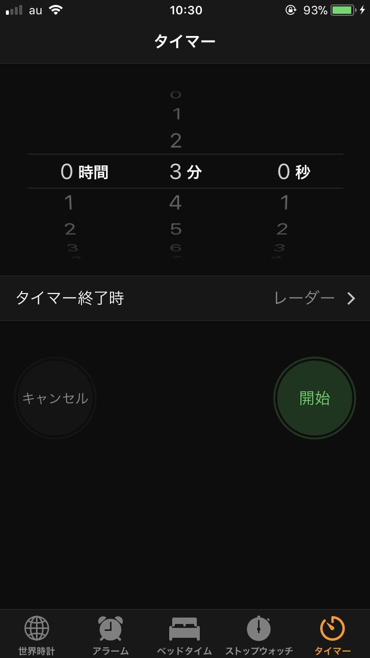 iPhoneタイマーの使い方(時計アプリ)