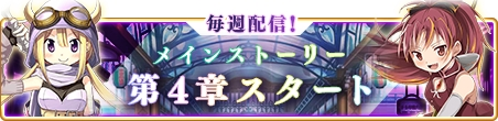 マギアレコード 魔法少女まどか☆マギカ外伝1