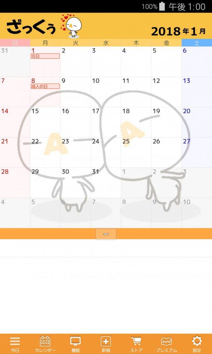 カレンダーアプリ「ジョルテ」のざっくぅ版を無料配信