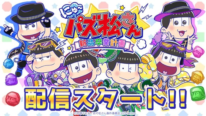 『にゅ~パズ松さん 新品卒業計画』1