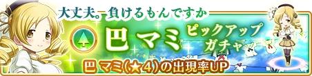 マギアレコード 魔法少女まどか☆マギカ外伝2