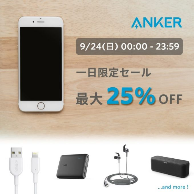 Anker製品「1日限定 最大25%OFFセール」