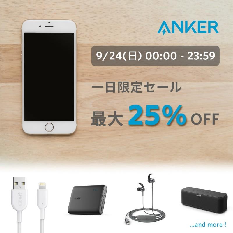 Anker製品「1日限定 最大25%OFFセール」