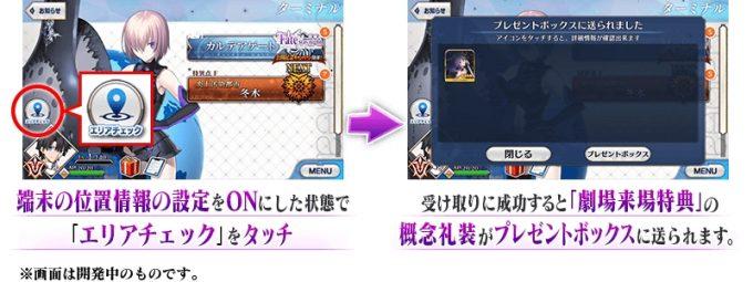 Fate:Grand Order公開記念キャンペーン 劇場来場者限定の概念礼装受け取り方法