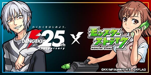 モンスト×電撃25周年01