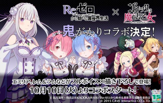 『Re:ゼロから始める異世界生活』×『ゴシックは魔法乙女』鬼がかりコラボ決定1