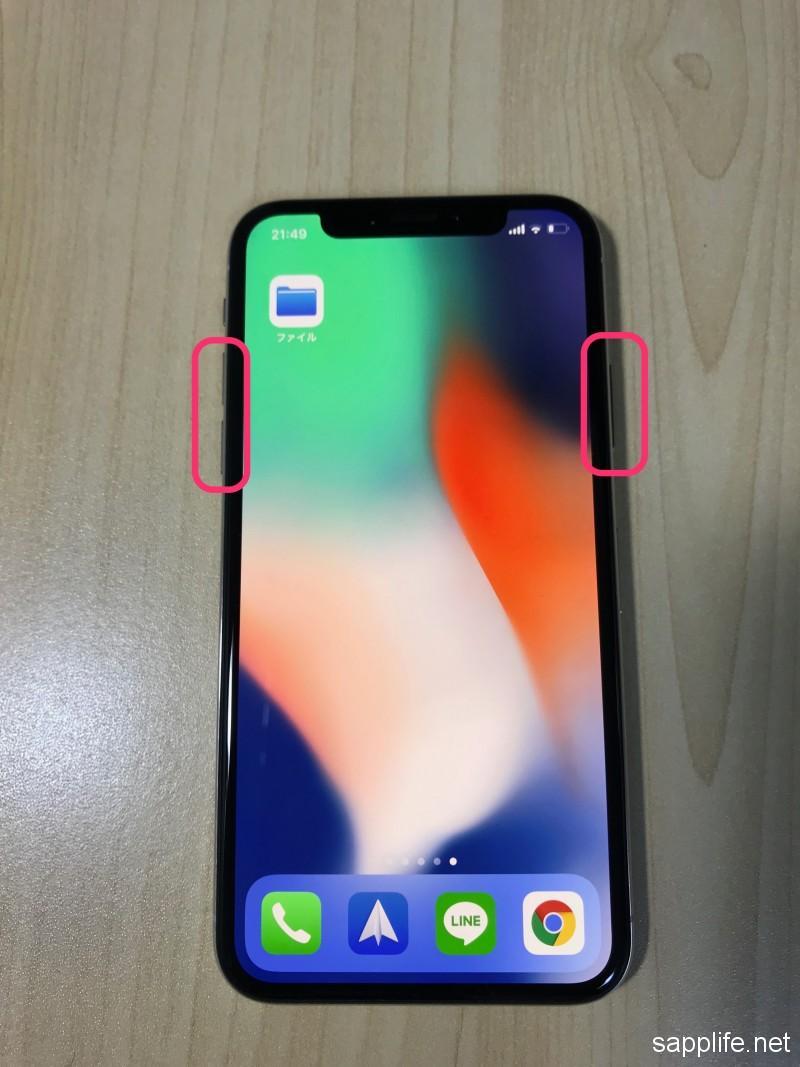 iPhoneX電源OFF