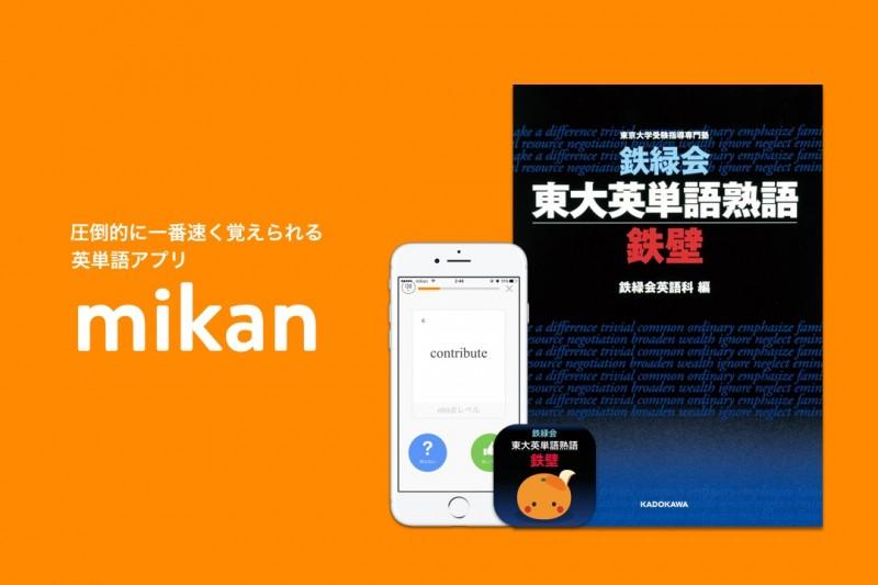 英単語学習アプリ「mikan 鉄壁」