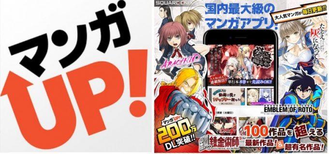 国内最大級のマンガアプリ「マンガUP!」が200万ダウンロード突破
