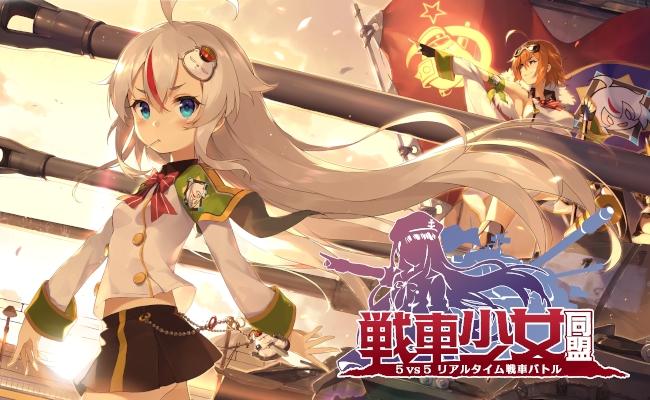 リアルタイム3D戦車バトル【戦車少女同盟】01