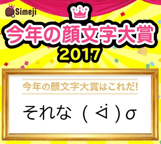 「Simeji 今年の顔文字大賞 2017」01
