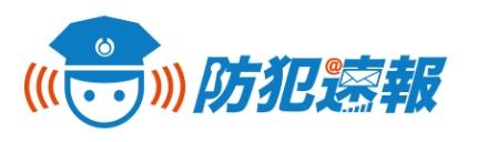 犯罪情報リアルタイム配信アプリ『防犯速報』01