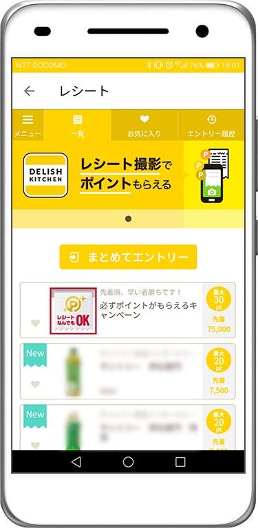 レシピ動画アプリ『DELISH KITCHEN』が いつものお買い物で使えるお得なクーポンサービスを開始01