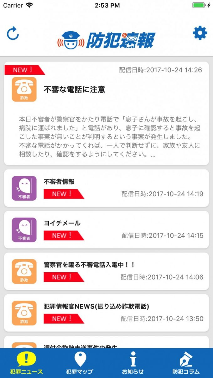 犯罪情報リアルタイム配信アプリ『防犯速報』02
