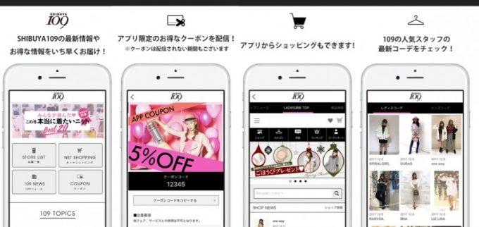 「SHIBUYA109公式アプリ」リリース1
