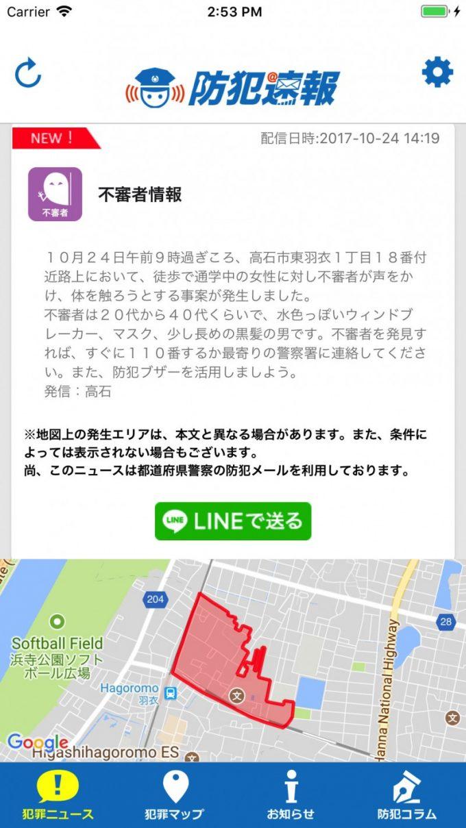 犯罪情報リアルタイム配信アプリ『防犯速報』03