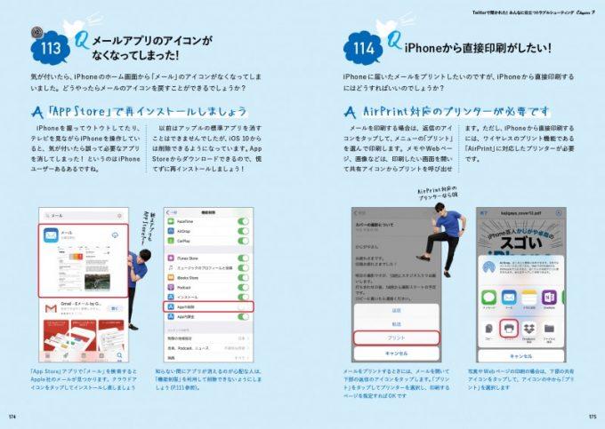 『iPhone芸人かじがや卓哉のスゴいiPhone』2