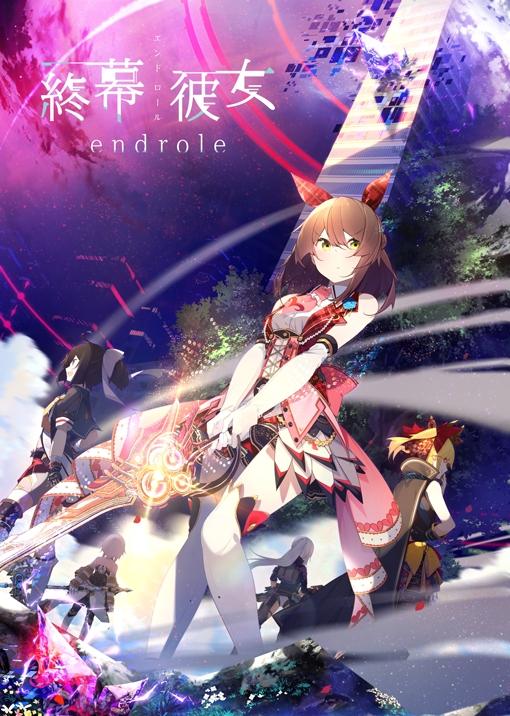 終幕彼女(エンドロール)第2弾キービジュアル