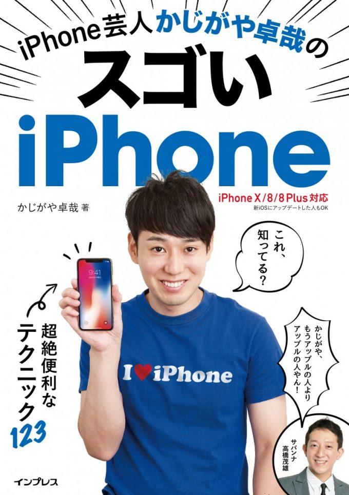 『iPhone芸人かじがや卓哉のスゴいiPhone』