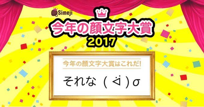 「Simeji 今年の顔文字大賞 2017」02