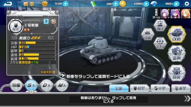 リアルタイム3D戦車バトル【戦車少女同盟】05