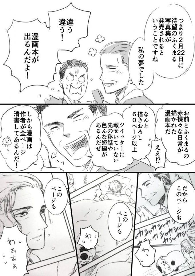 sakurai_umi__2017-Dec-22