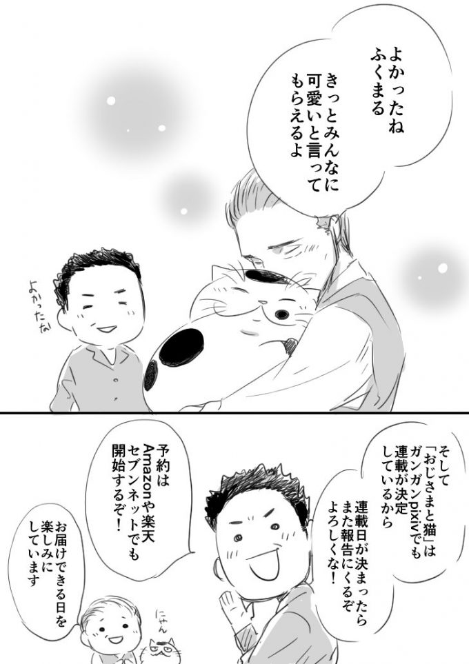 sakurai_umi__2017-Dec-22 2