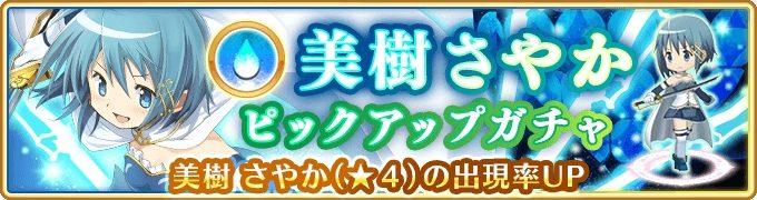 「マギアレコード 魔法少女まどか☆マギカ外伝」美樹さやかガチャ02