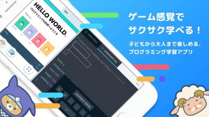 アプリ「Progate」(iOS版)の配信1