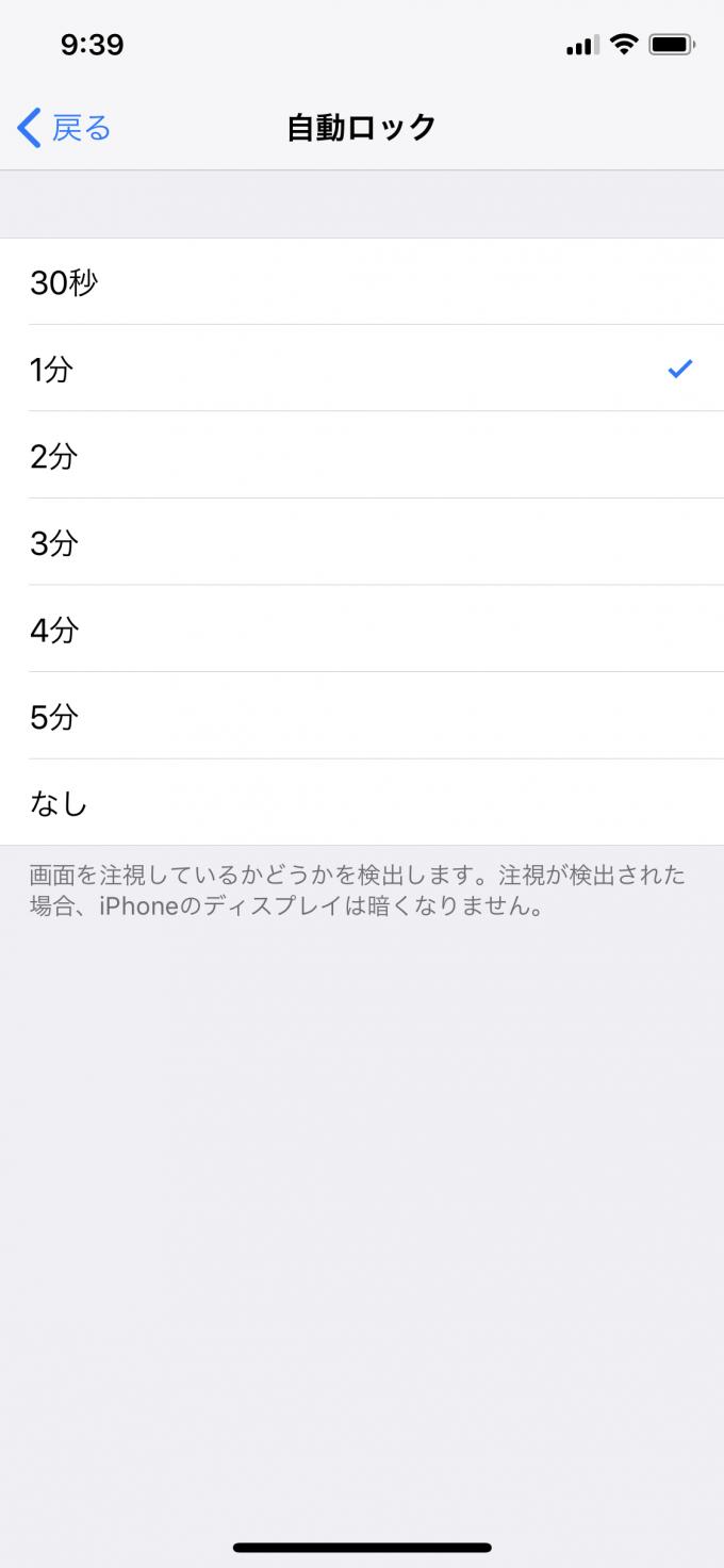 「iPhone X」の画面が消えるまでの時間を変更する方法3