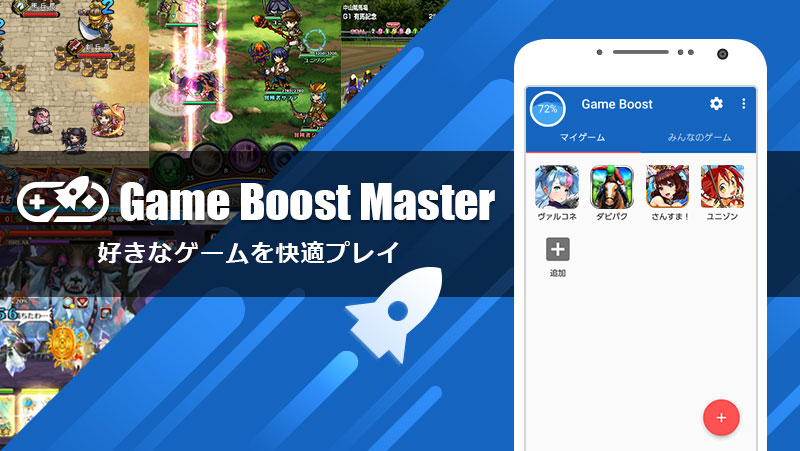 Game Boost Master