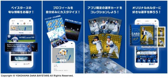 横浜DeNAベイスターズ公式アプリ「MY BAYSTARS」