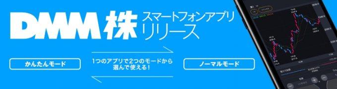 スマートフォンアプリ『DMM株』をリリース