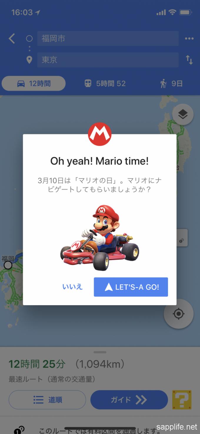 Google Mapにマリオが登場2