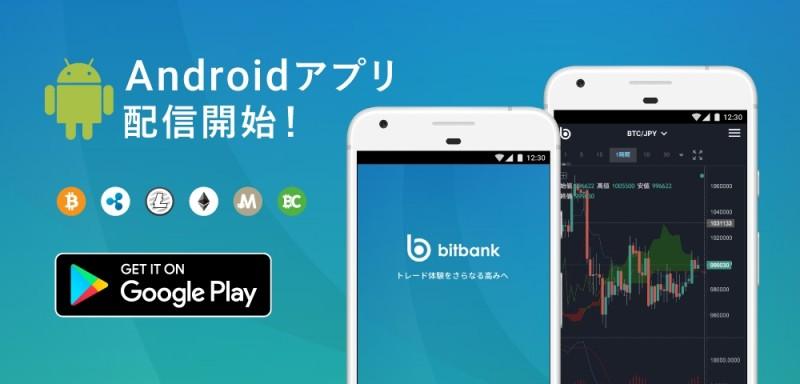 ビットバンクAndroidアプリ